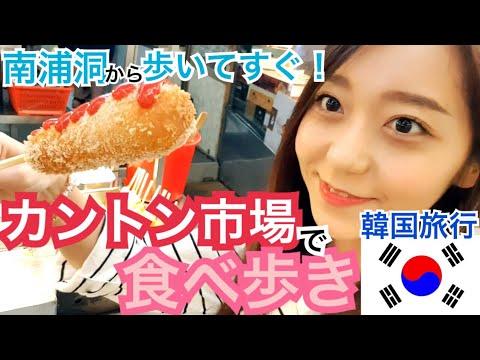 【韓国旅行】ここ絶対行かないで!カントン市場で食べ歩きしてたら、店員さんに目の前で悪口言われた【衝撃モッパン 】 - YouTube (09月29日 02:30 / 16 users)