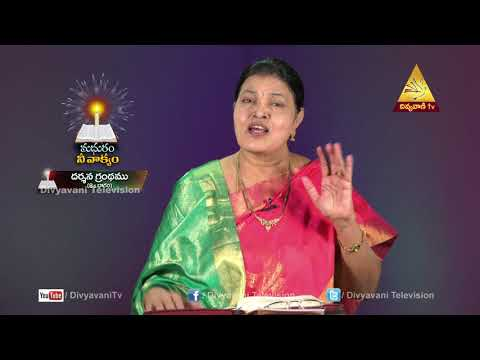 Madhuram Nee Vakyam (The Book of Revelation 8) Mrs Jacintha Rani,Episode  385
