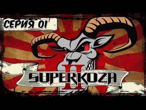 Stigmata - SuperKoza