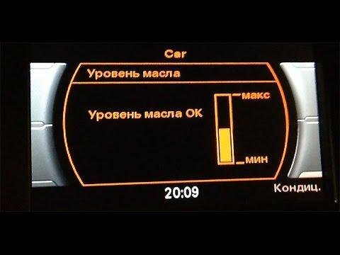 Audi A4 1.8 TFSI - Расход масла / Как проверить уровень масла на Ауди А4 B8