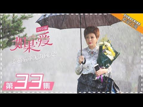 DVD版 |《如果,爱》 第33集:张怡荻乞求嘉玲回心转意 Love Won't Wait EP33【芒果TV独播剧场】