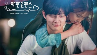download lagu Last Minute Romance Korean Drama Oct 2017 gratis
