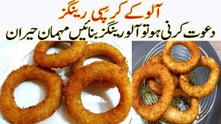 امیزنگ آلوکےکرسپی رینگزCrispy Potato Rings I aloo ke rings Recipe I crispy potato fingers chips reci
