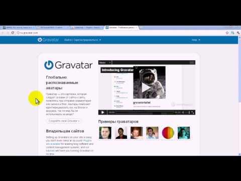 Как вставить Gravatar (фото) в комментариях на блоге