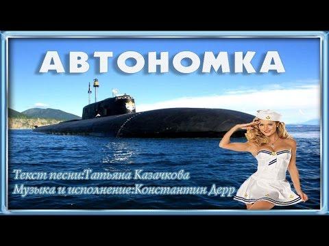 Туристические - Песня о подводниках