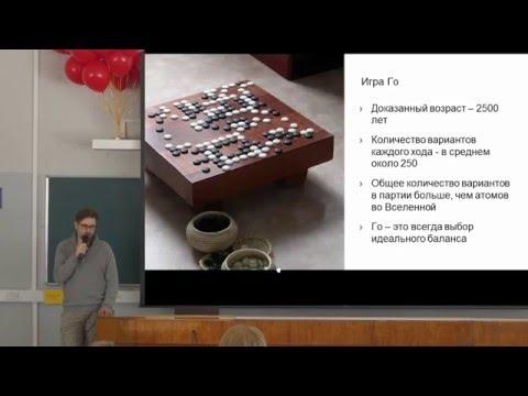 Машинное обучение и искусственный интеллект