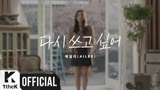 Download Lagu [MV] Ailee(에일리) _ Rewrite..If I Can(다시 쓰고 싶어) Gratis STAFABAND