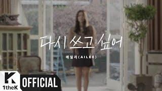 Download Lagu Ailee _ Rewrite..if I Can Gratis