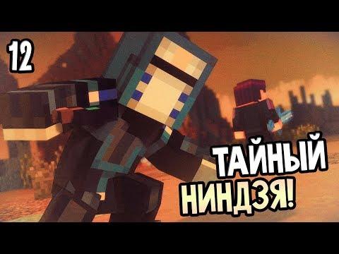 Minecraft: Story Mode Season 2 Episode 4 Прохождение На Русском #12 — ТАЙНЫЙ НИНДЗЯ!