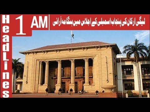 Headlines 1 AM | 20 August 2018 | Channel Five