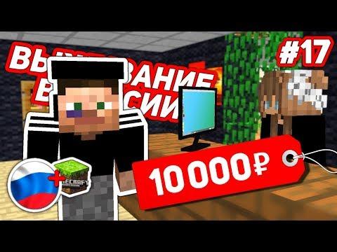 ЧТО КУПИТ ГОПНИК НА 10000 РУБЛЕЙ? ОДЕВАЕМ ГОПНИКА - ВЫЖИВАНИЕ В РОССИИ #17