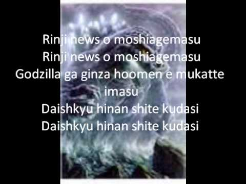 Godzilla: Blue Öyster Cult lyrics