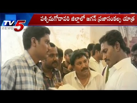 YS Jagan Praja Sankalpa Yatra Reaches 185th Day | West Godavari District | TV5 News
