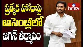 CM Jagan Moves Resolution On Special Status in Assembly   AP Assembly Sessions 2019   hmtv
