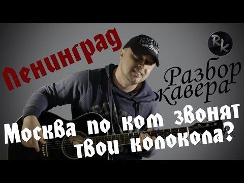 Ленинград-Москва почём звонят твои колокола(18+)Разбор кавера