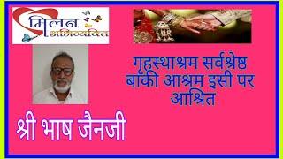 गृहस्थाश्रम सर्वश्रेष्ठ जीवन शैली : श्री भाष जैनजी