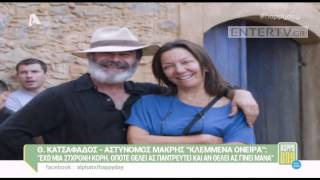 Entertv: Θόδωρος Κατσαφάδος για Κλεμμένα Όνειρα: «Το τέλος της συνεργασίας μας δεν ήταν ευχάριστο»