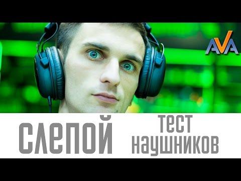 Слепой тест наушников от AVA.ua