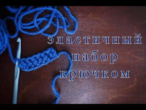 Вязание крючком без набора воздушных петель 44