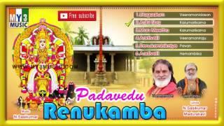 Durgai amman Songs | PADAVEDU RENUKAMBA | Tamil Amman Devotional Songs JUKEBOX | Best Of Amman Songs
