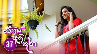 Jeevithaya Athi Thura | Episode 37 - (2019-07-03) | ITN