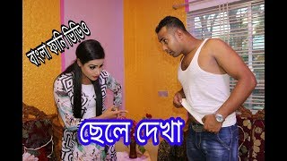 Download Lagu Chele Dekha | New Bangla Funny Video | New Video 2017 | Green Media Gratis STAFABAND