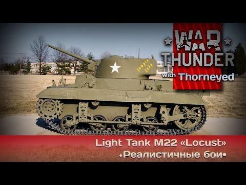 War Thunder | M22 «Locust» — Сюрпрайз, мазафака!