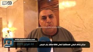 مصر العربية | مرشح بتحالف الجبالي: المستشارة تهانى  قالتلنا هنقف جنب الرئيس