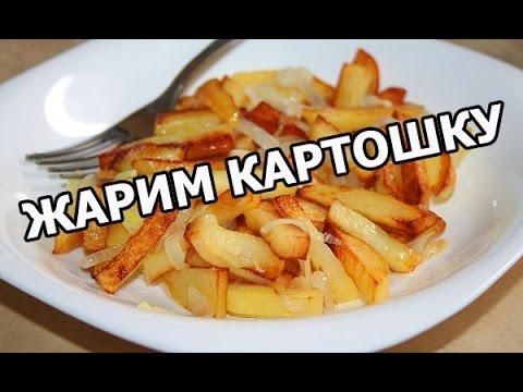 Как жарить картофель - видео