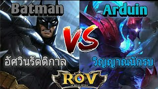 Rov Ep.51 Batman Vs Arduin อัศวินรัตติกาล Vs วิญญาณนักรบที่อยู่ในเกราะ