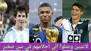 7 لاعبين وصلوا الى قمة كرة القدم من سن صغير للغاية  !!