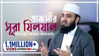 download lagu Bangla Waz - Tafsir Of Surah Zilzal - সূরা gratis
