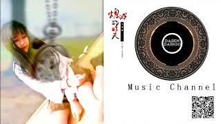 Xi mie de zuo tian [[熄灭的昨天]] ~ liu zeng tong [[刘增瞳]]