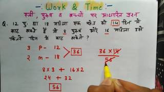Short Trick ||Work and Time || कार्य और समय || part 3 | SSC CGL| BANK PO | Railway |Bank clerk