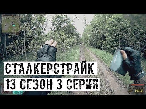 НА ДВА ФРОНТА... [СТАЛКЕРСТРАЙК] 13 сезон 3 серия