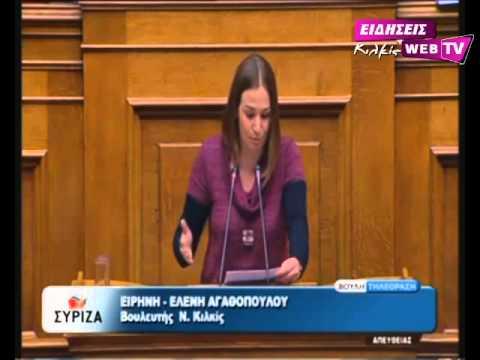 Ομιλία Ειρήνης Αγαθοπούλου για τον Προϋπολογισμό του 2015 - Eidisis.gr web TV