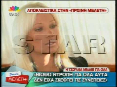 H Tzoulia Alexandratou milaei stin Eleonora Meleti (part 2)