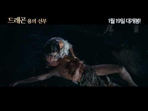 [감자의 3류 비평] 드래곤: 용의 신부 (On-drakon, Dragons, 2015) 메인 예고편
