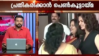 Women's collective in Malayalam cinema forms new organisation | Kaumudy News Headlines 7:30 PM