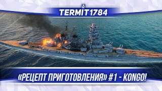 World of Warships ⚓