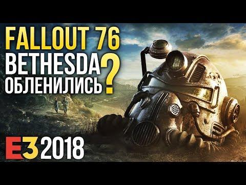 FALLOUT 76 - Bethesda обленились? I Подробности с E3 2018 + комментарии Тодда Говарда и Пита Хайнса