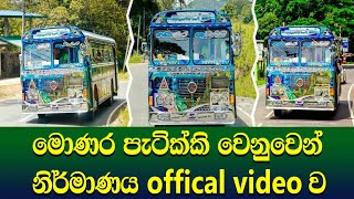 Monara Patikki Bus OFFICIAL VIDEO 2018