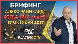 Алекс Райнхардт: мы знаем как добиться индекса PlatinCoin 1000€ | PLC Group AG | Платинкоин 17.10.17