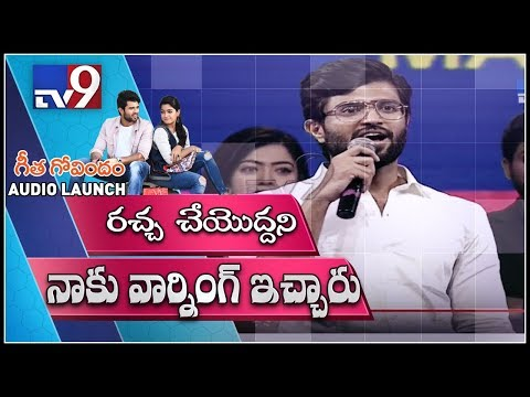 Vijay Deverakonda hilarious speech at Geetha Govindam Audio Launch - TV9