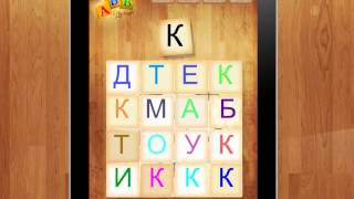 Азбука АБВГДейка для iPad/iPhone