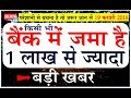 PNB fraud update -Banks जमा है 1 लाख तो अलर्ट PM modi govt Latest News headlines RBI news in Hindi MP3
