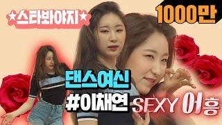 [스타★봐야지] ♥깃털챈 채연(chaeyeon) 댄스모음♥ 전설의 입덕영상 #아이즈원 #IZ*ONE #JTBC봐야지