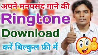 download lagu All Songs Ringtones Kaise Download Kare Free Free Me gratis