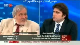 ایلبر اورتایلی مورخ شهیر ترک ایران سرمنشأ تمدن ما است - با زیرنویس فارسی