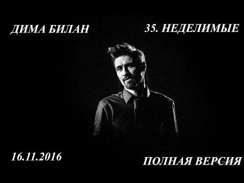 Концерт Димы Билана 35. Неделимые [ПОЛНАЯ ВЕРСИЯ]